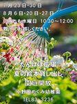 たんぽぽ広場 夏の絵本貸し出し・園庭開放 ブログ.jpg